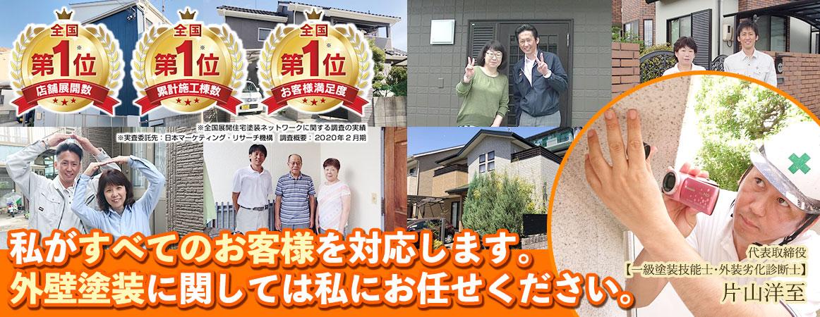 プロタイムズ岡山南店